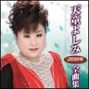 天童よしみ2010年全曲集