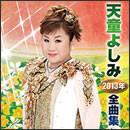 天童よしみ2013年全曲集