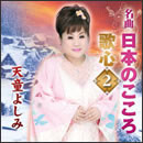 名曲・日本のこころ 歌心2