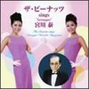 """ザ・ピーナッツ sings """"Arranger"""" 宮川泰"""