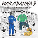 WAKADANNA 3 ~絶対に諦めないよ、オレは!!~