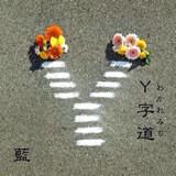 Y字道(わかれみち)