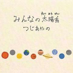 みんなの太陽系