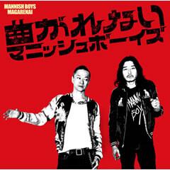 歌手 マニッシュ MANISH(マニッシュ)