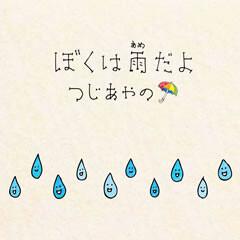 ぼくは雨だよ