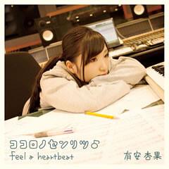 feel a heartbeat