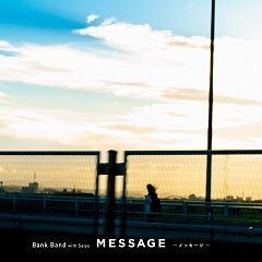 MESSAGE -メッセージ-
