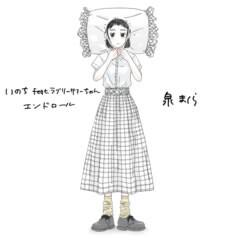 いのち feat.ラブリーサマーちゃん