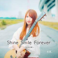 Shine Smile Forever ~生命の絆~