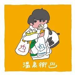 温泉街 feat. kou-kei