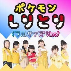 ポケモンしりとり(フルサイズVer.)