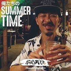俺たちのSummer Time