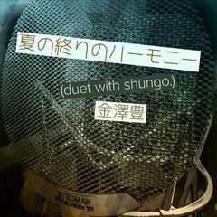 夏の終りのハーモニー(duet with shungo.)