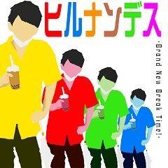 ヒルナンデス - Brand New Break Time! -