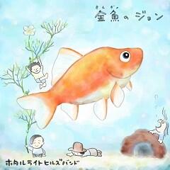 金魚のジョン