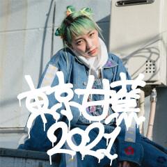TOKYO BANANA 2021