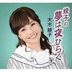 綾子の夢は夜ひらく