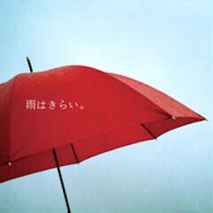 雨はきらい。