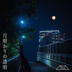 月明かりの透明
