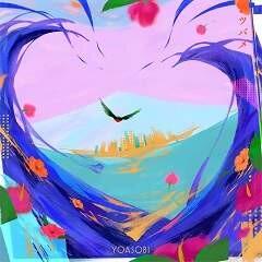 ツバメ/YOASOBI with ミドリーズ