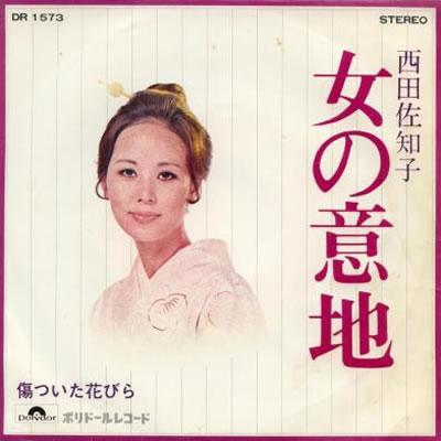 西田佐知子の画像 p1_33