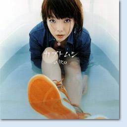 言葉の魔法 第14回 Aiko カブトムシ