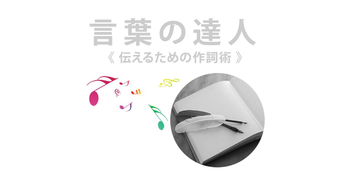 言葉の達人/作詞家:昆真由美さん - 歌ネット